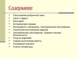 Содержание Обоснование выбранной темы Цели и задачи Банк идей Историческая сп