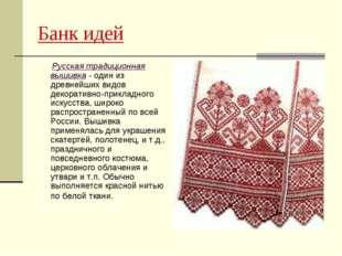 Банк идей Русская традиционная вышивка - один из древнейших видов декоративно