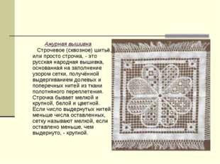 Ажурная вышивка Строчевое (сквозное) шитьё, или просто строчка, - это русска