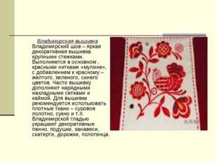 Владимирская вышивка Владимирский шов – яркая декоративная вышивка крупными