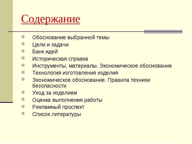 Содержание Обоснование выбранной темы Цели и задачи Банк идей Историческая сп...