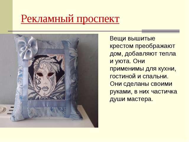 Реклама вышивки проект