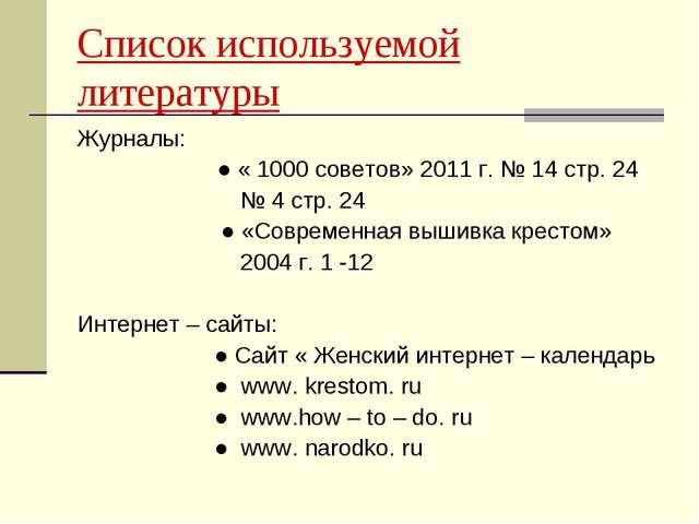 Список используемой литературы Журналы: ● « 1000 советов» 2011 г. № 14 стр....