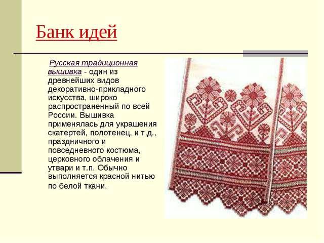 Банк идей Русская традиционная вышивка - один из древнейших видов декоративно...