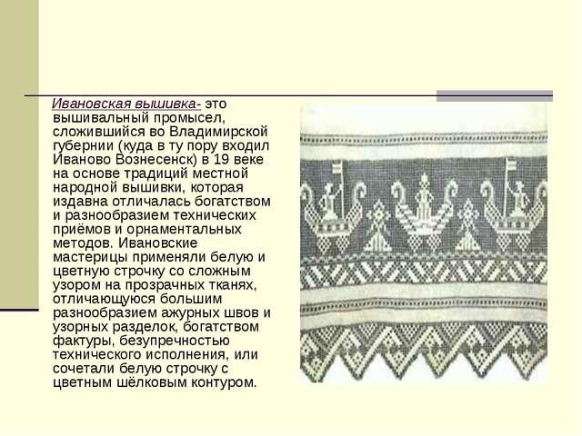 Ивановская вышивка- это вышивальный промысел, сложившийся во Владимирской гу...