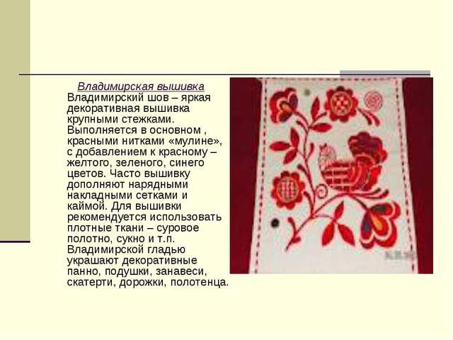 Владимирская вышивка Владимирский шов – яркая декоративная вышивка крупными...