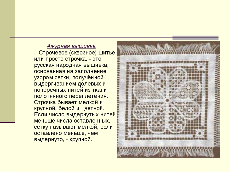 Ажурная вышивка Строчевое (сквозное) шитьё, или просто строчка, - это русска...
