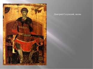 Дмитрий Солунский, икона