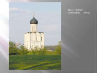 Храм Покрова Богородицы. 1165год.