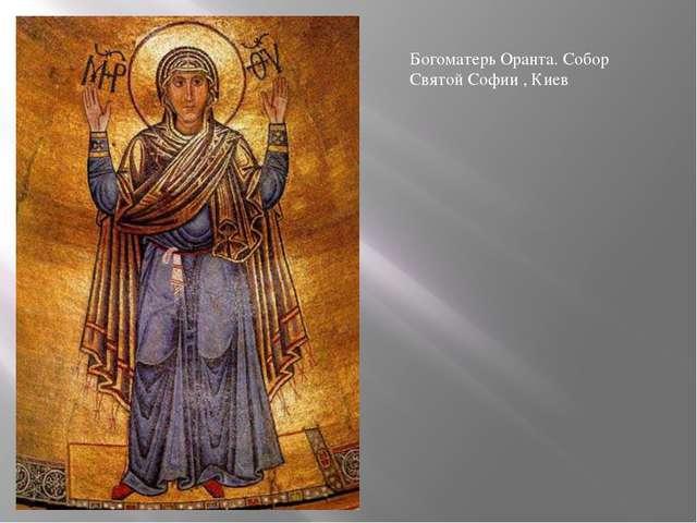 Богоматерь Оранта. Собор Святой Софии , Киев