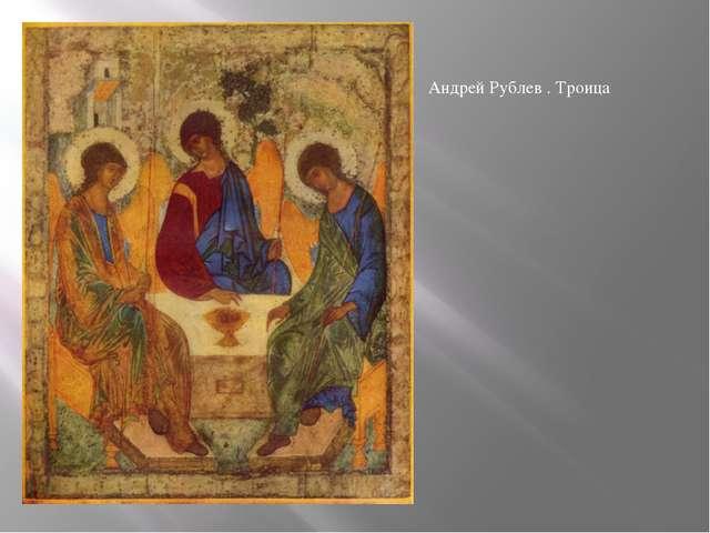 Андрей Рублев . Троица