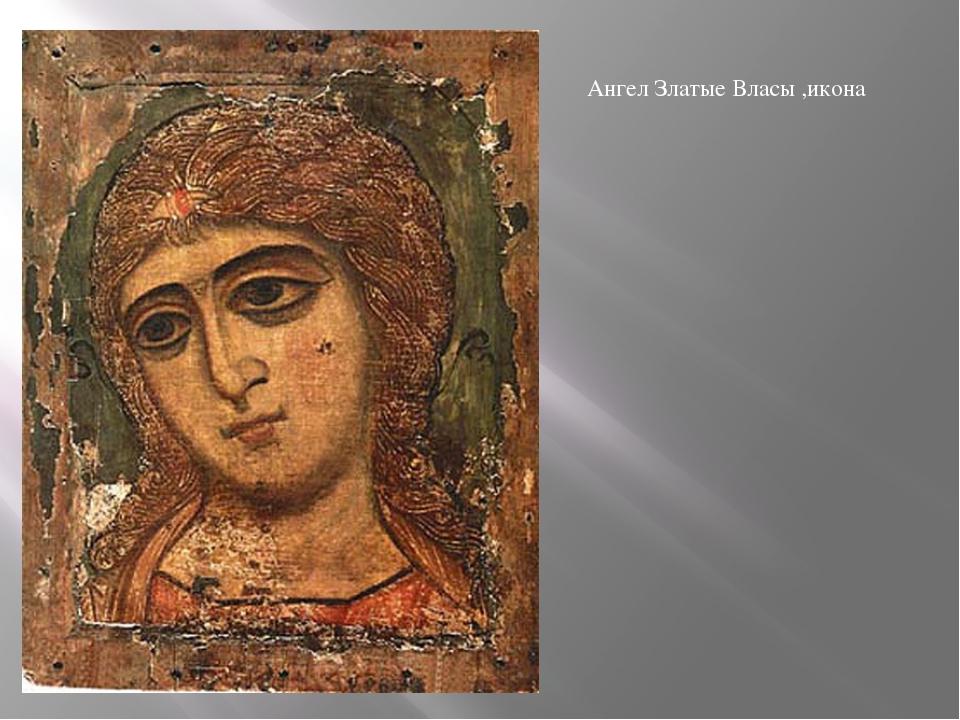 Ангел Златые Власы ,икона