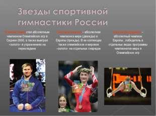 Алексей Немов стал абсолютным чемпионом Олимпийских игр в Сиднее-2000, а такж