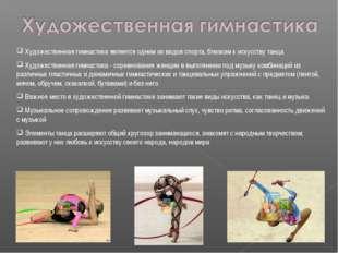 Художественная гимнастика является одним из видов спорта, близким к искусств