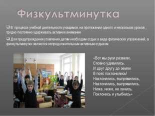В процессе учебной деятельности учащимся, на протяжении одного и нескольких