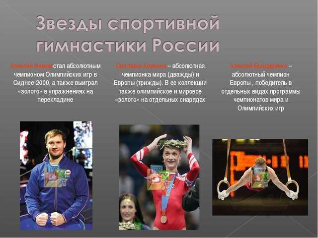 Алексей Немов стал абсолютным чемпионом Олимпийских игр в Сиднее-2000, а такж...