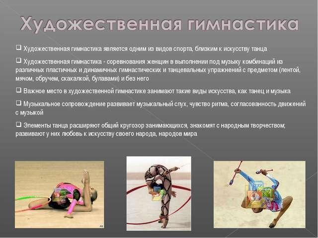 Художественная гимнастика является одним из видов спорта, близким к искусств...