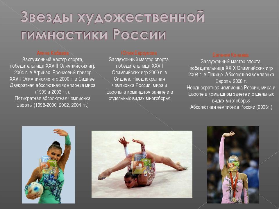 Алина Кабаева Заслуженный мастер спорта, победительница XXVIII Олимпийских иг...