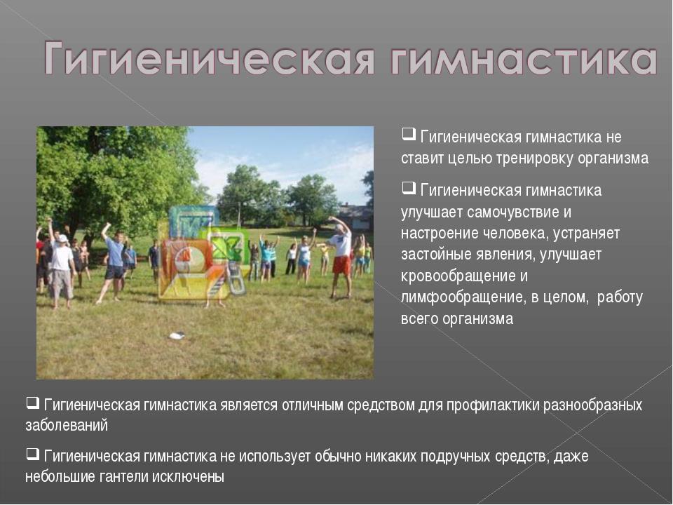 Гигиеническая гимнастика не ставит целью тренировку организма Гигиеническая...