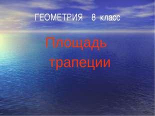 ГЕОМЕТРИЯ 8 класс Площадь трапеции