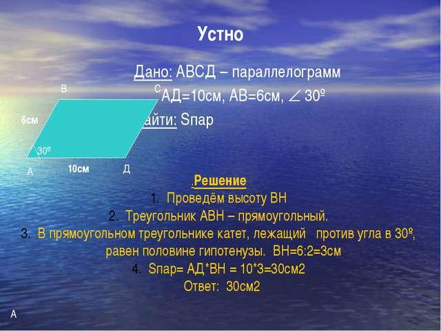 Устно Дано: АВСД – параллелограмм АД=10см, АВ=6см,  30º Найти: Sпар А В С Д...