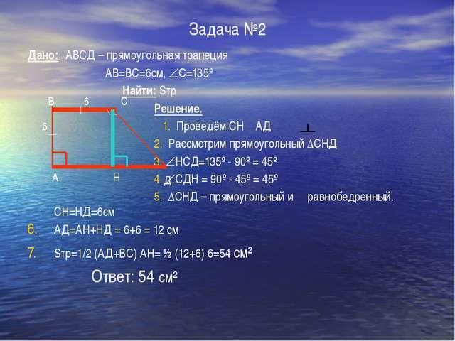 Задача №2 Дано: АВСД – прямоугольная трапеция АВ=ВС=6см, С=135º Найти: Sтр Р...