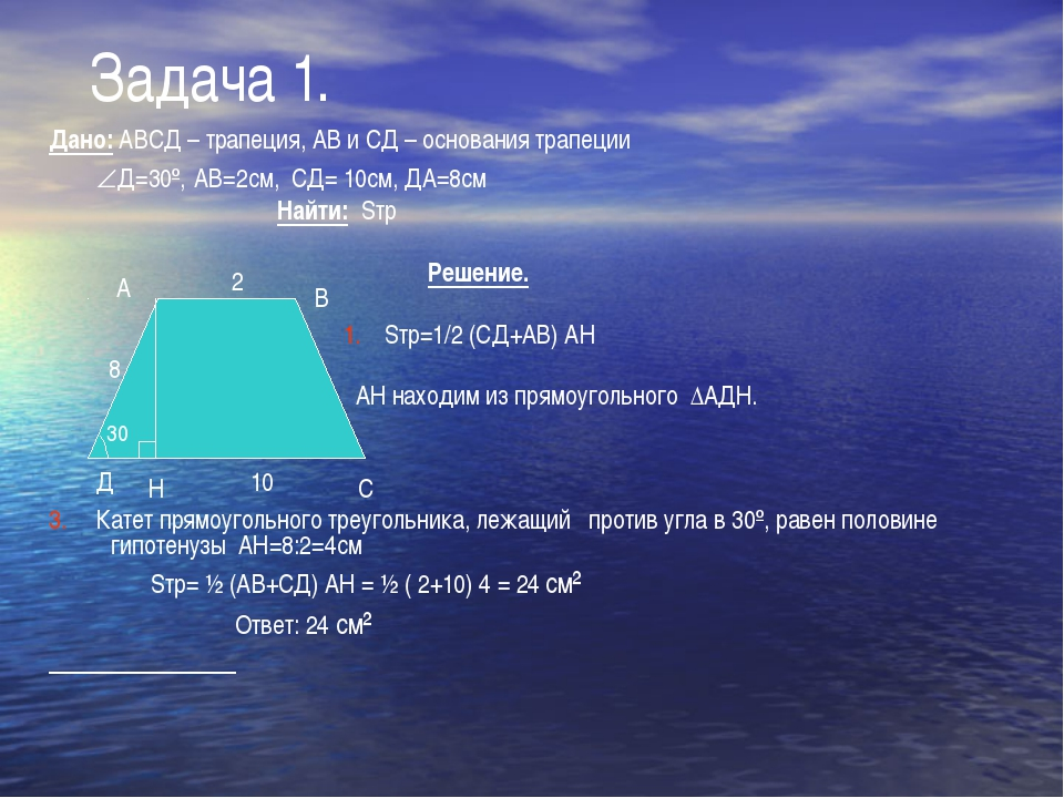 Дано: АВСД – трапеция, АВ и СД – основания трапеции Д=30º, АВ=2см, СД= 10см,...