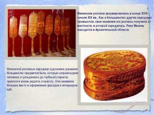 Мезенские росписи формировались в конце XVIII-начале XIX вв., Как и большинст