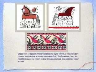 Образ коня у народов русского севера это ещё и оберег, а также символ солнца,