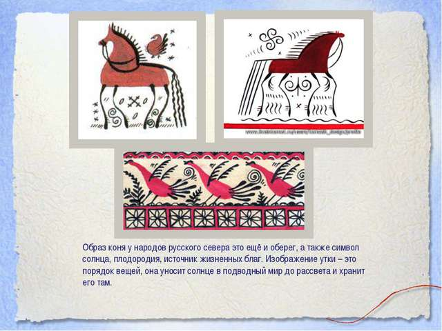 Образ коня у народов русского севера это ещё и оберег, а также символ солнца,...