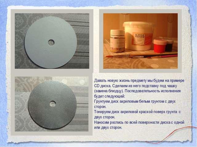 Давать новую жизнь предмету мы будем на примере CD диска. Сделаем из него под...