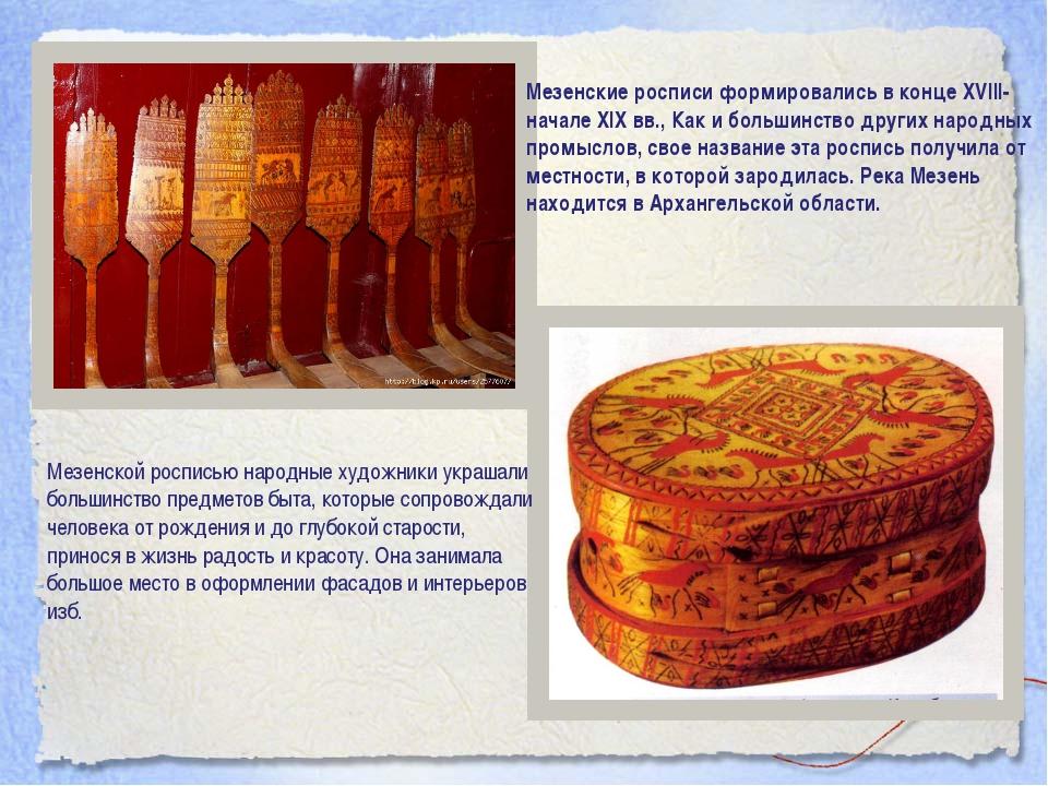 Мезенские росписи формировались в конце XVIII-начале XIX вв., Как и большинст...