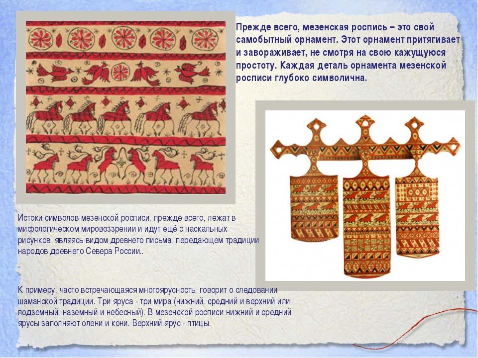 Прежде всего, мезенская роспись – это свой самобытный орнамент. Этот орнамент...