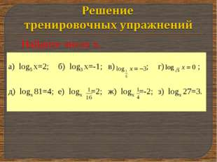 Найдите число х. а) log5 х=2; б) log3 х=-1; в) ; г) ; д) logх 81=4; е) lo