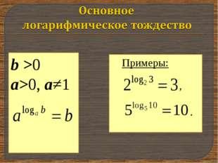 b >0 a>0, a≠1 Примеры: , .