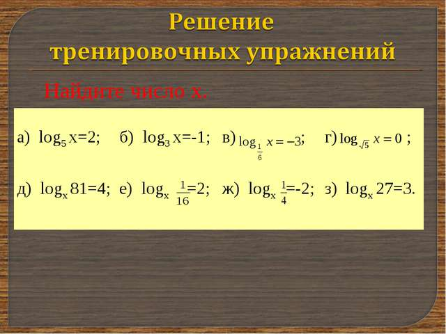 Найдите число х. а) log5 х=2; б) log3 х=-1; в) ; г) ; д) logх 81=4; е) lo...