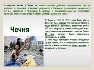 Этнические чистки в Чечне — насильственные действия, направленные против мир