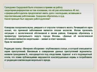 Гражданке Сидоровой было отказано в приеме на работу секретарем-референтом на