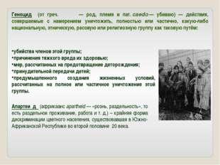 Геноцид (от греч. γένος— род, племя и лат.caedo— убиваю) — действия, сове