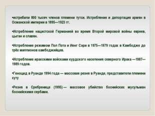 истребили 800 тысяч членов племени тутси. Истребление и депортация армян в Ос