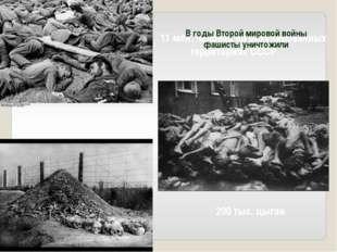 11 млн. человек на оккупированных территориях СССР 6 млн. евреев 200 тыс. цыг