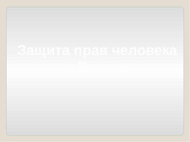 Защита прав человека в России