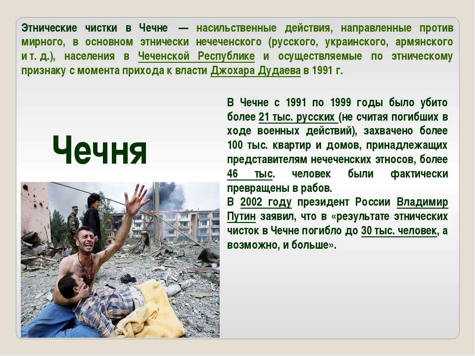 Этнические чистки в Чечне — насильственные действия, направленные против мир...