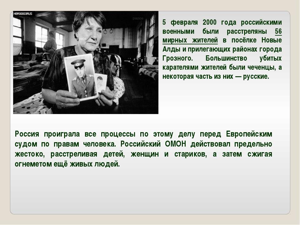 5 февраля 2000 года российскими военными были расстреляны 56 мирных жителей в...