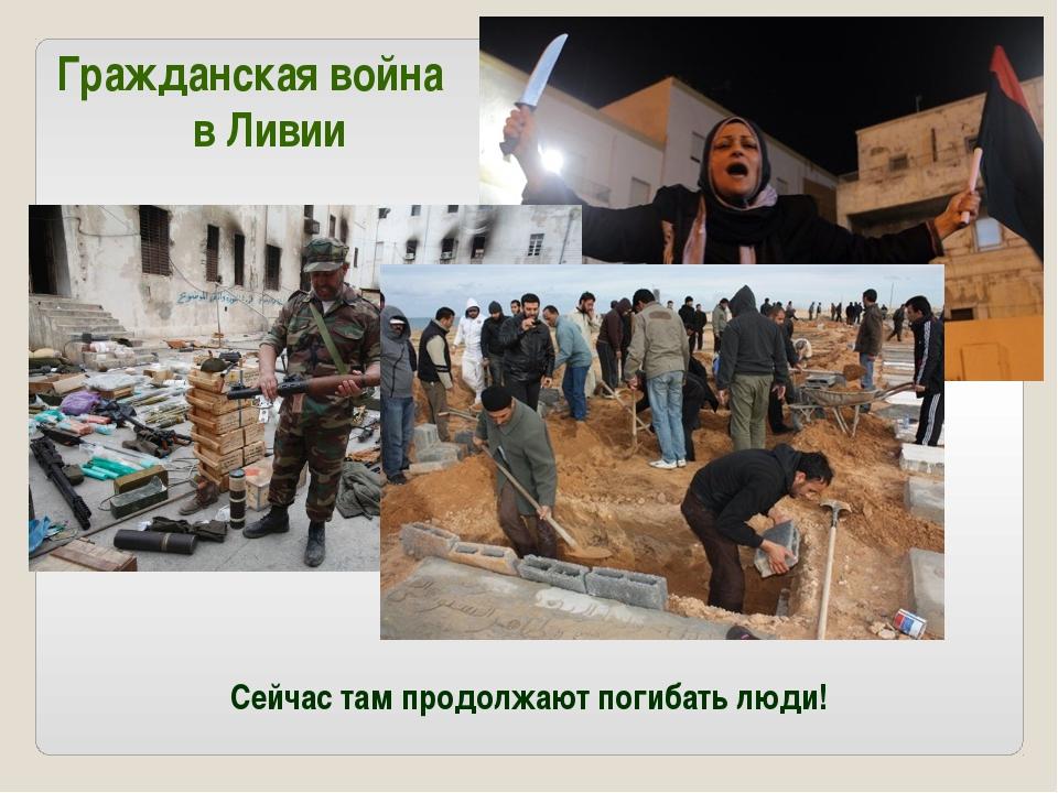 Сейчас там продолжают погибать люди! Гражданская война в Ливии