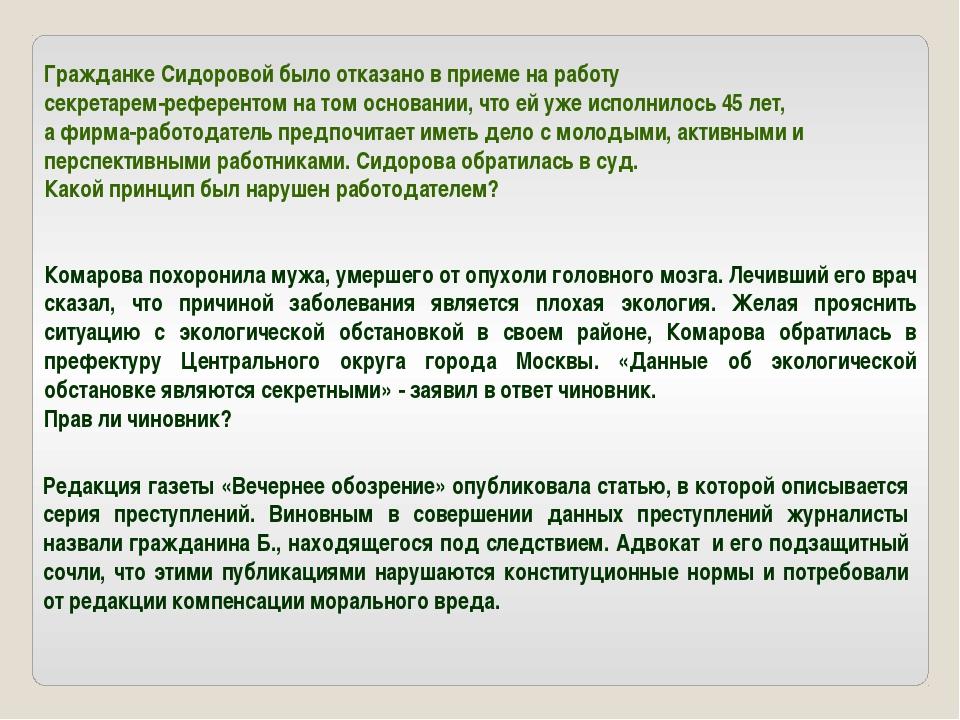 Гражданке Сидоровой было отказано в приеме на работу секретарем-референтом на...