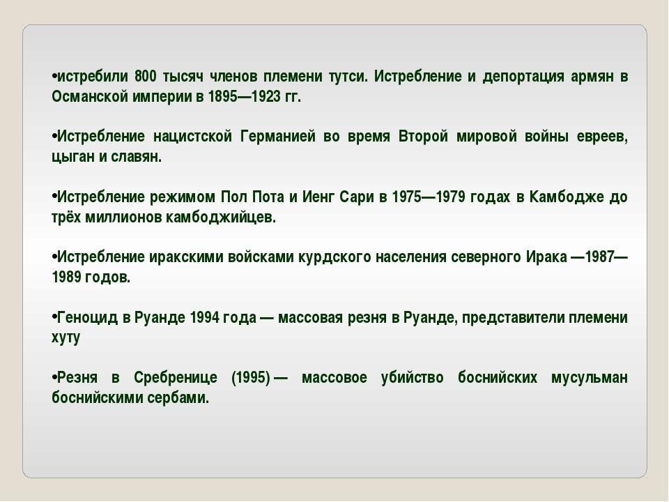 истребили 800 тысяч членов племени тутси. Истребление и депортация армян в Ос...
