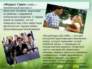«Форест Гамп» (1994) — трогательный рассказ о взрослом человеке, выросшем из