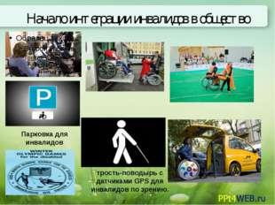 Начало интеграции инвалидов в общество трость-поводырь с датчиками GPS для ин