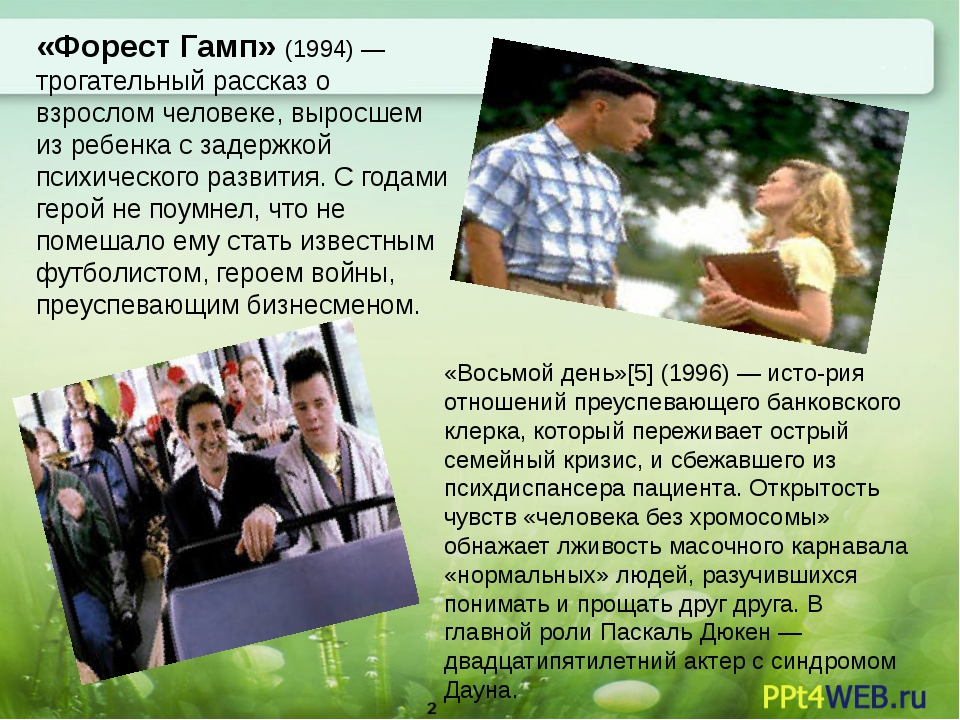 «Форест Гамп» (1994) — трогательный рассказ о взрослом человеке, выросшем из...